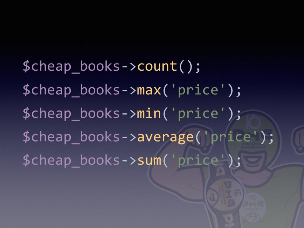 $cheap_books->count(); $cheap_books->max('pric...