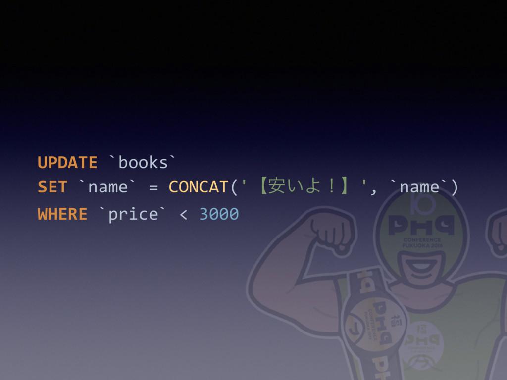 UPDATE `books` SET `name` = CONCAT('ʲ͍҆Αʂʳ', `...