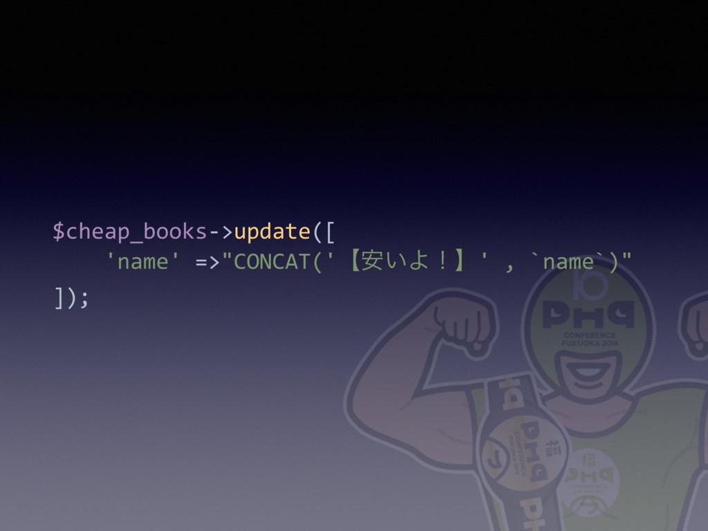 """$cheap_books->update([ 'name' =>""""CONCAT('ʲ͍҆Αʂ..."""