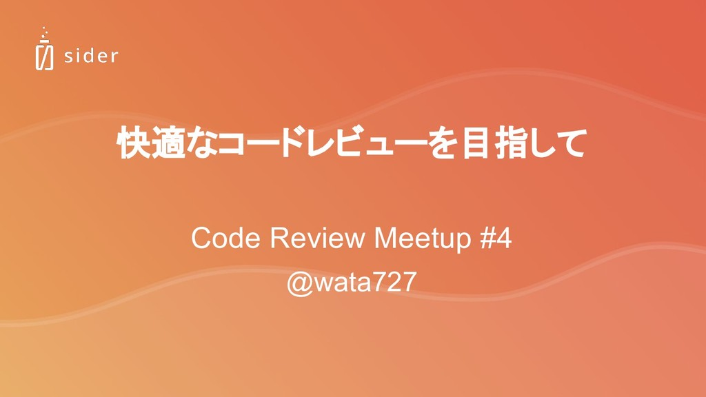 快適なコードレビューを目指して Code Review Meetup #4 @wata727
