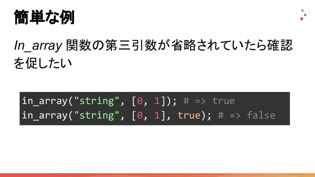 簡単な例 In_array 関数の第三引数が省略されていたら確認 を促したい in_array...