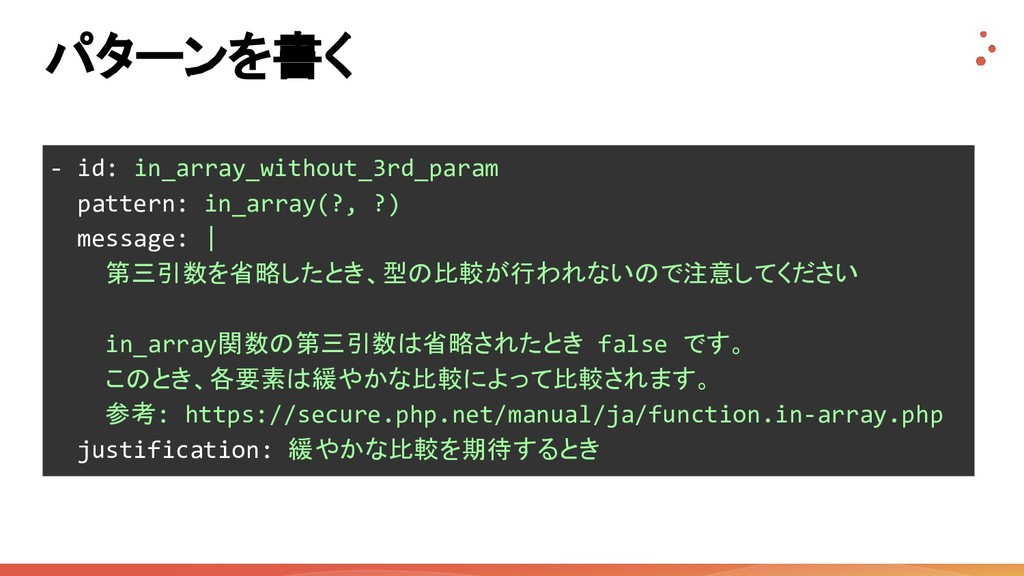 パターンを書く - id: in_array_without_3rd_param patter...