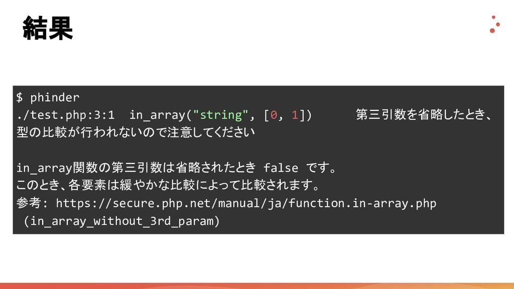 """結果 $ phinder ./test.php:3:1 in_array(""""string"""", ..."""