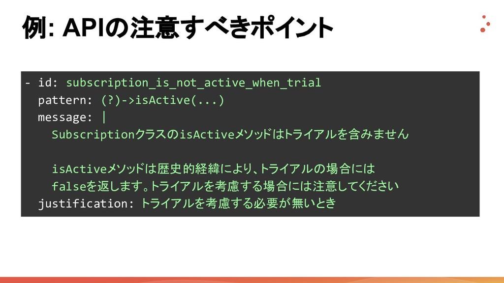 例: APIの注意すべきポイント - id: subscription_is_not_acti...