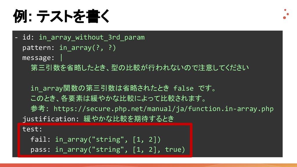 例: テストを書く - id: in_array_without_3rd_param patt...