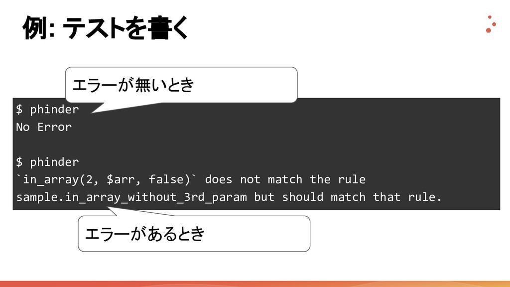 例: テストを書く $ phinder No Error $ phinder `in_arra...
