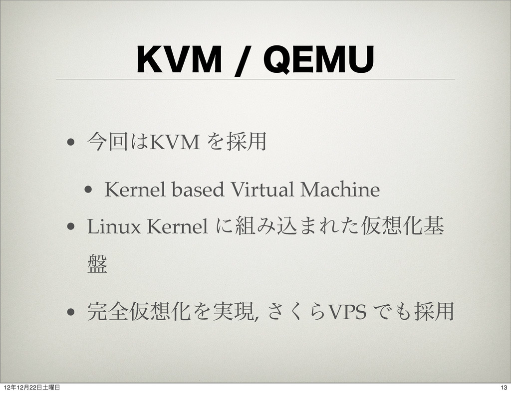 ,7.2&.6 • ࠓճKVM Λ࠾༻ • Kernel based Virtual ...