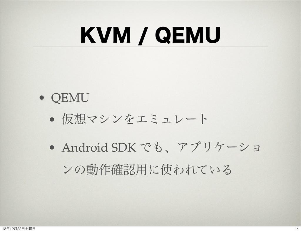 ,7.2&.6 • QEMU • ԾϚγϯΛΤϛϡϨʔτ • Android SDK ...