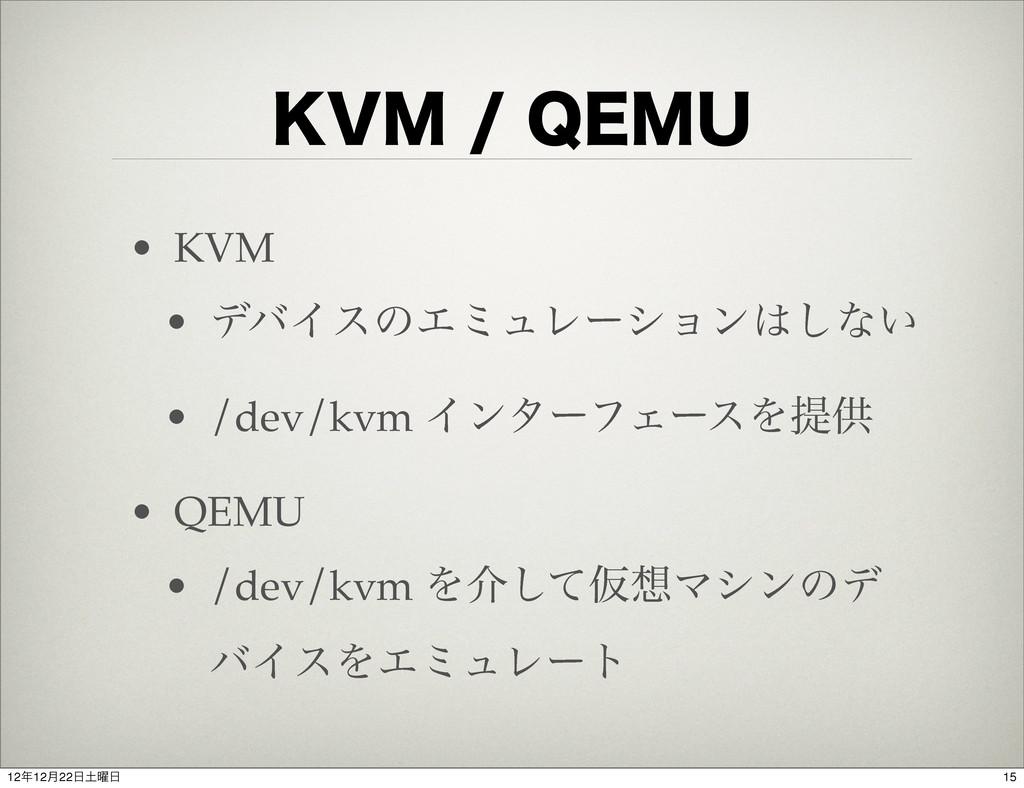 ,7.2&.6 • KVM • σόΠεͷΤϛϡϨʔγϣϯ͠ͳ͍ • /dev/kvm...