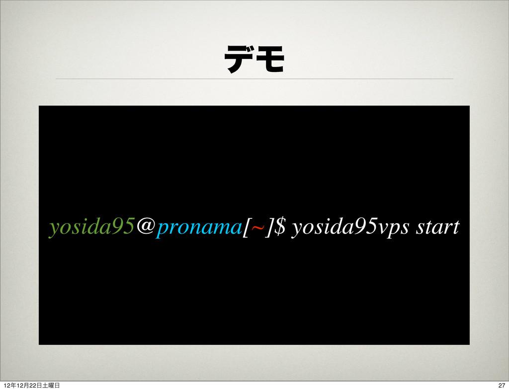 σϞ yosida95@pronama[~]$ yosida95vps start 27 12...