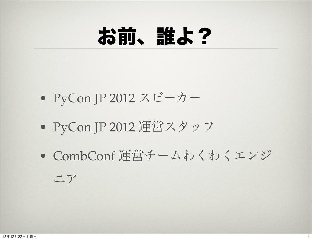 ͓લɺ୭Αʁ • PyCon JP 2012 εϐʔΧʔ • PyCon JP 2012 ӡӦ...