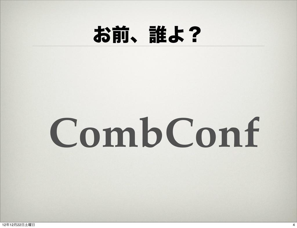 ͓લɺ୭Αʁ CombConf 4 1212݄22༵