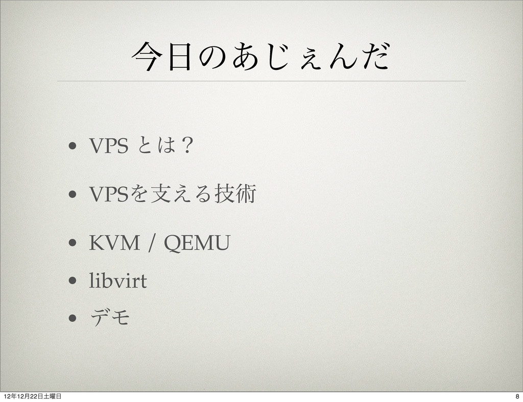 ࠓͷ͋͐͡Μͩ • VPS ͱʁ • VPSΛࢧ͑Δٕज़ • KVM / QEMU • l...