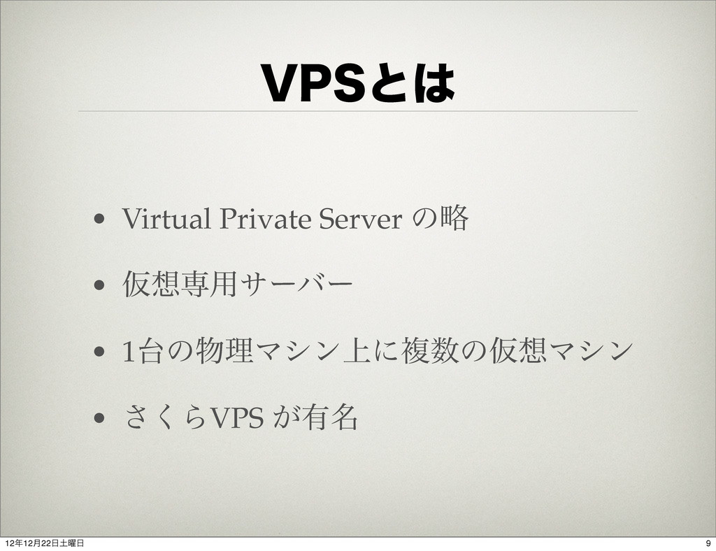 714ͱ͸ • Virtual Private Server ͷུ • Ծ૝ઐ༻αʔόʔ • ...
