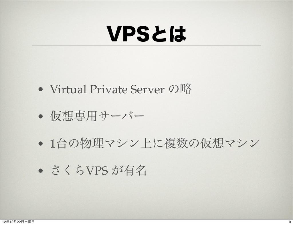714ͱ • Virtual Private Server ͷུ • Ծઐ༻αʔόʔ • ...