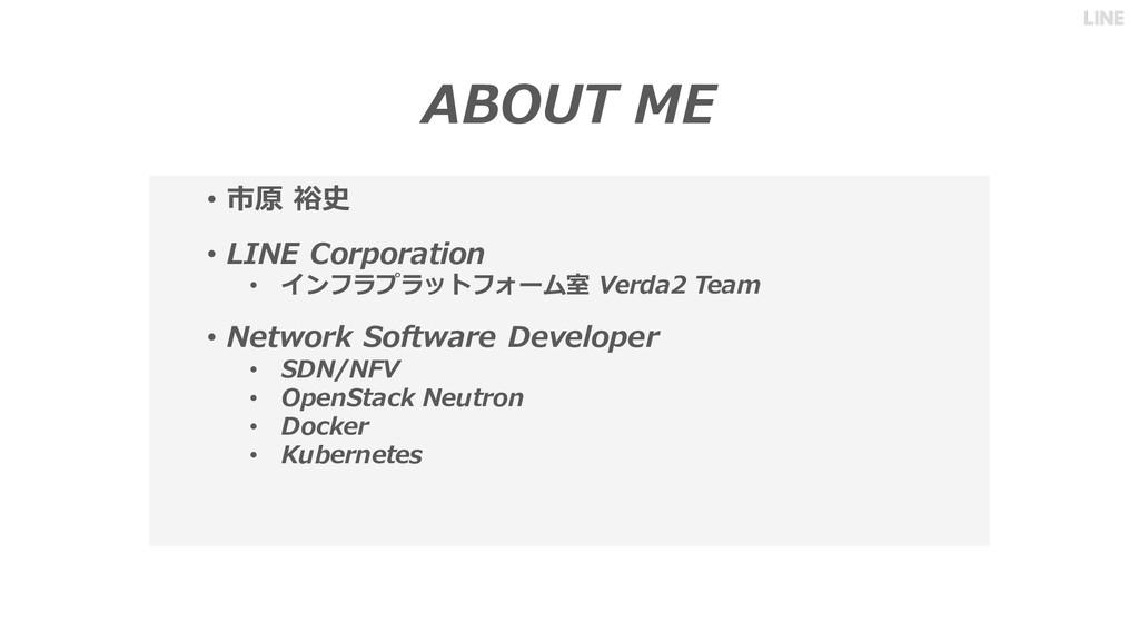 • 市原 裕史 • LINE Corporation • インフラプラットフォーム室 Verd...