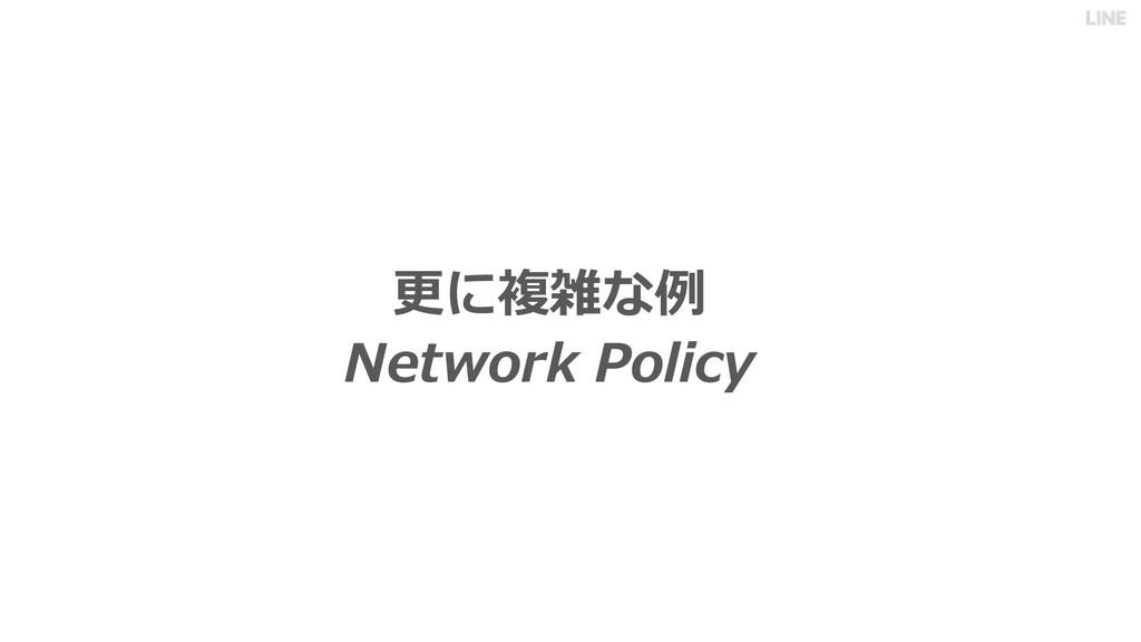 更に複雑な例 Network Policy