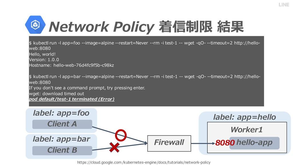 Network Policy 着信制限 結果 https://cloud.google.com...