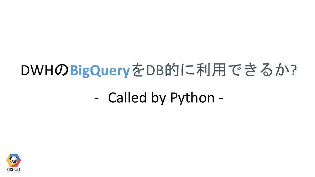 DWHのBigQueryをDB的に利用できるか? - Called by Python -