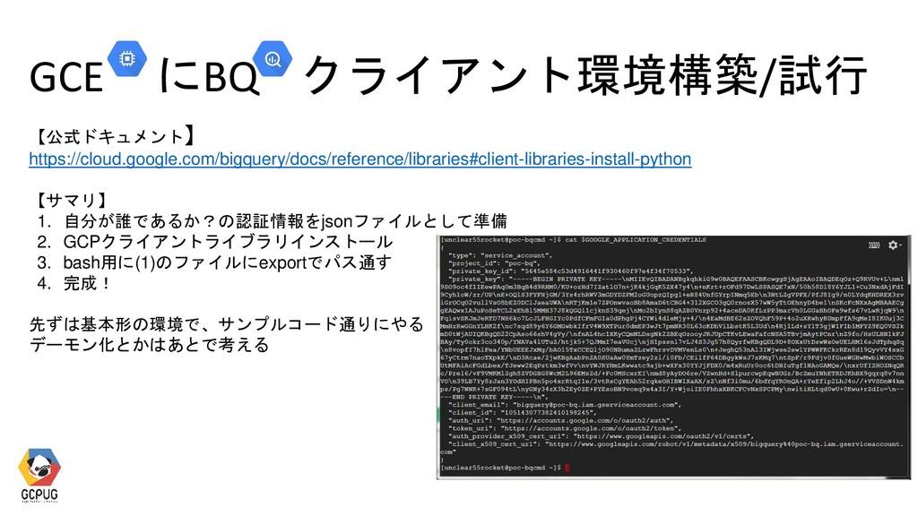 GCE にBQ クライアント環境構築/試行 【公式ドキュメント】 https://cloud....