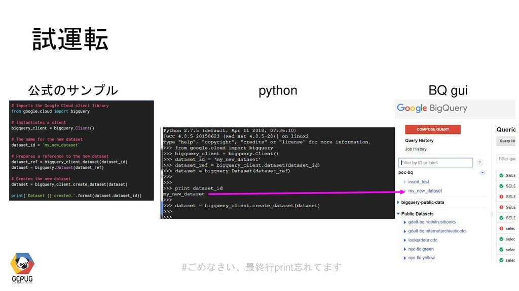 試運転 公式のサンプル python #ごめなさい、最終行print忘れてます BQ gui