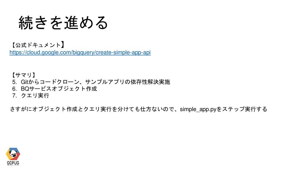 続きを進める 【公式ドキュメント】 https://cloud.google.com/bigq...