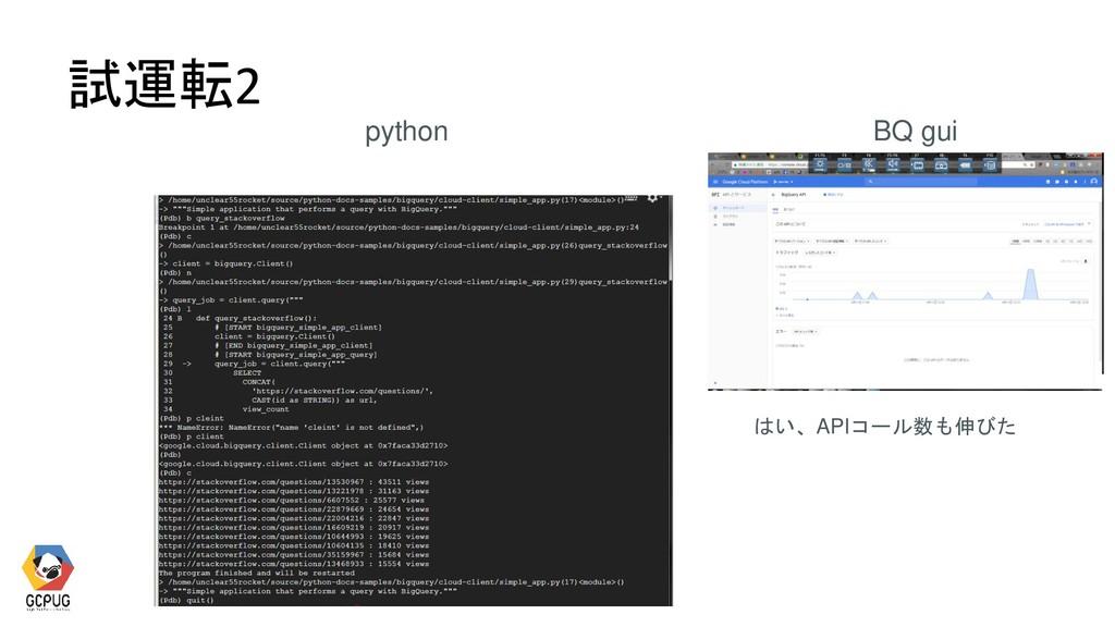 試運転2 python BQ gui はい、APIコール数も伸びた