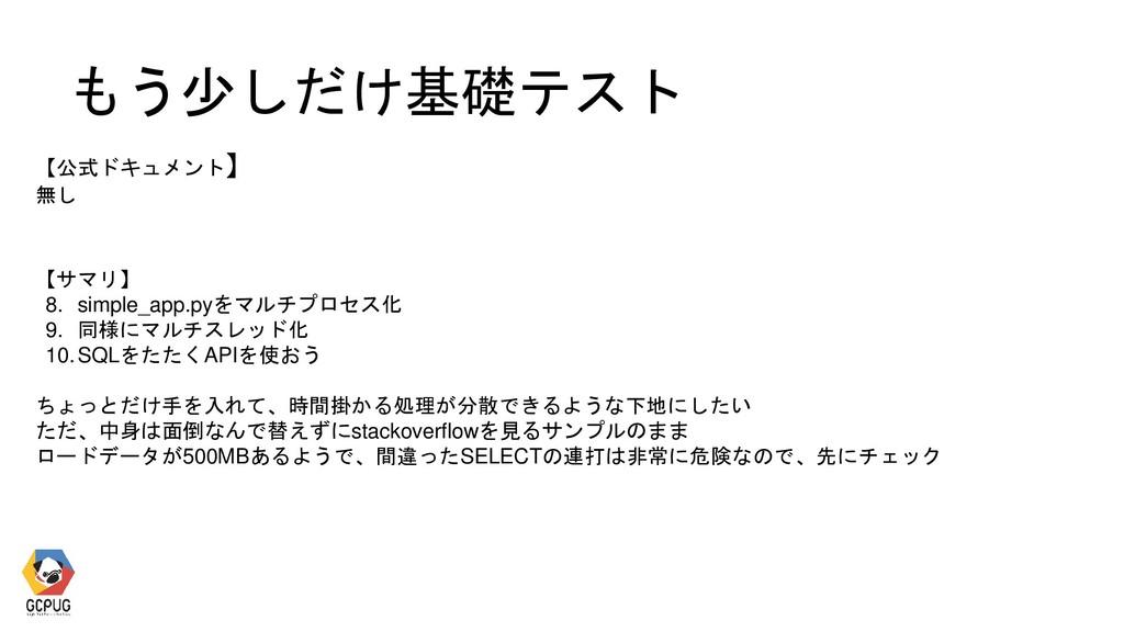もう少しだけ基礎テスト 【公式ドキュメント】 無し 【サマリ】 8. simple_app.p...