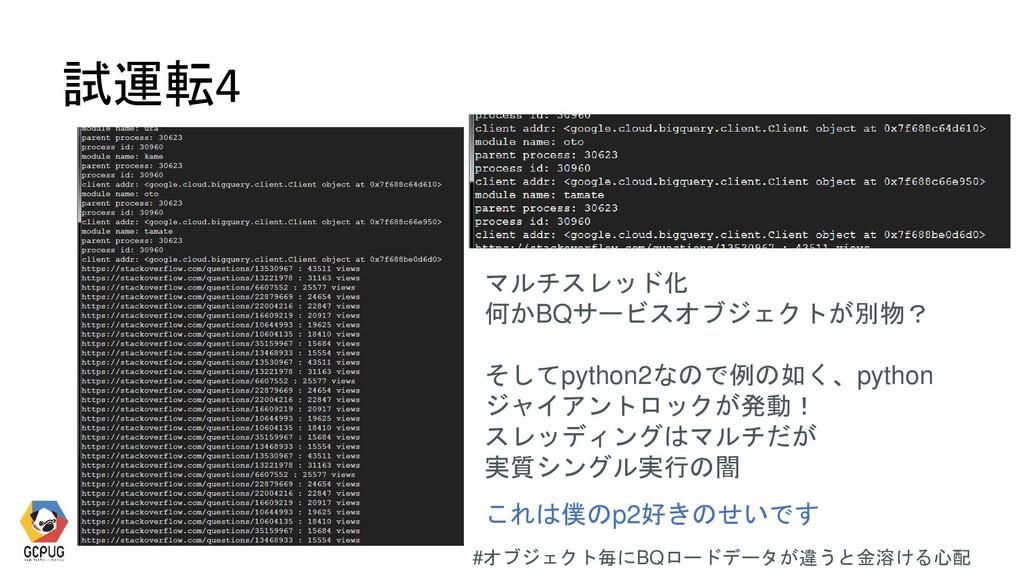試運転4 マルチスレッド化 何かBQサービスオブジェクトが別物? そしてpython2なので例...