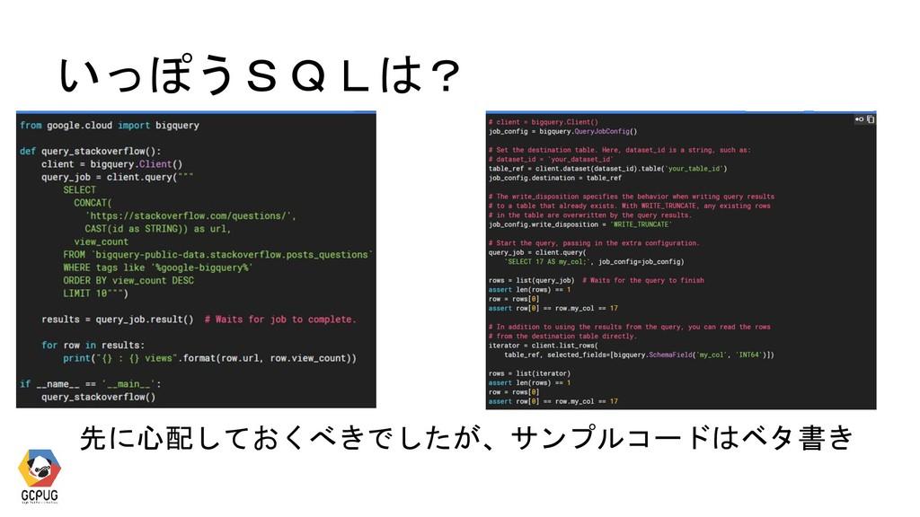 いっぽうSQLは? 先に心配しておくべきでしたが、サンプルコードはベタ書き