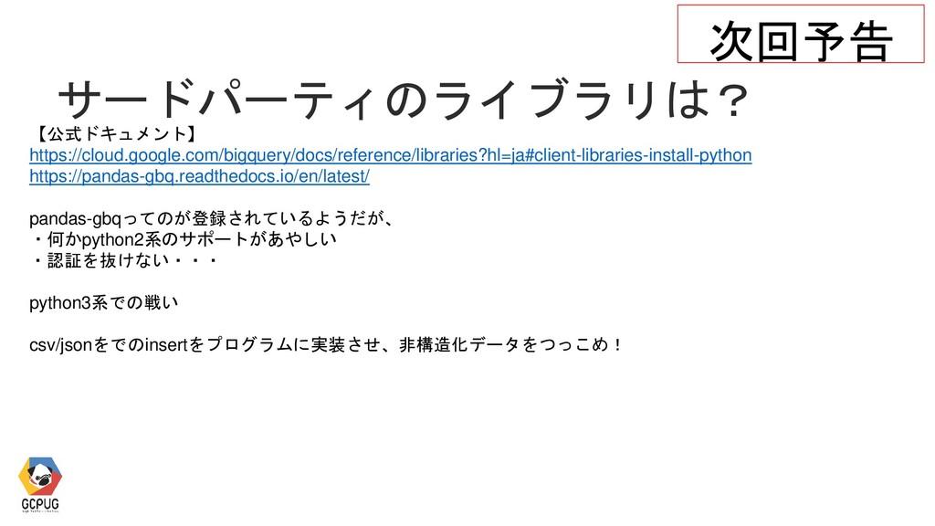 サードパーティのライブラリは? 【公式ドキュメント】 https://cloud.google...