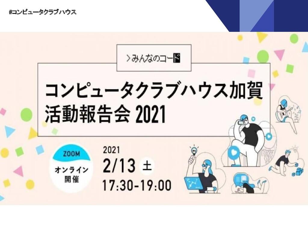 コンピュータクラブハウス加賀 報告会 2021 みんなのコード #コンピュータクラブハウス