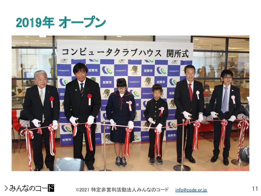 11 ©2021 特定非営利活動法人みんなのコード  info@code.or.jp 20...