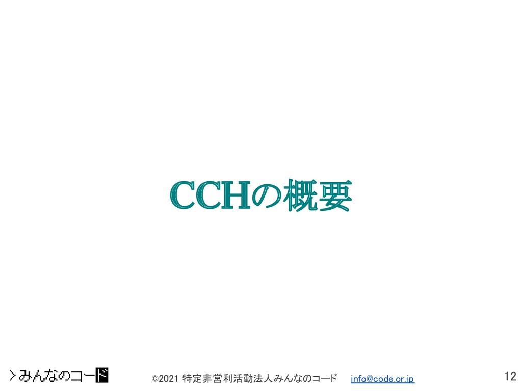 12 ©2021 特定非営利活動法人みんなのコード  info@code.or.jp CC...