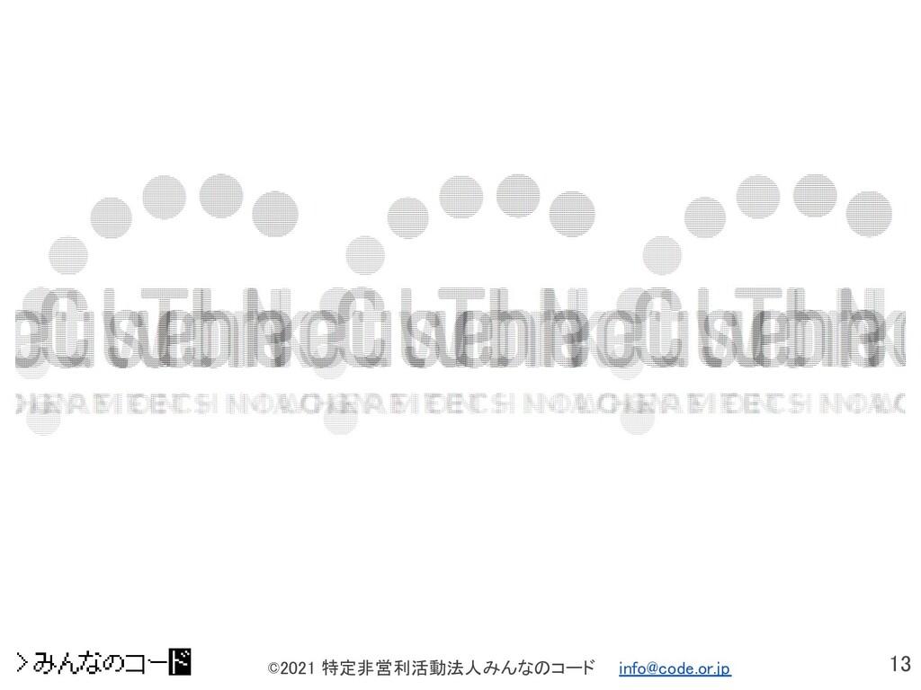 13 ©2021 特定非営利活動法人みんなのコード  info@code.or.jp