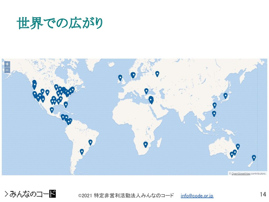 14 ©2021 特定非営利活動法人みんなのコード  info@code.or.jp 世界...
