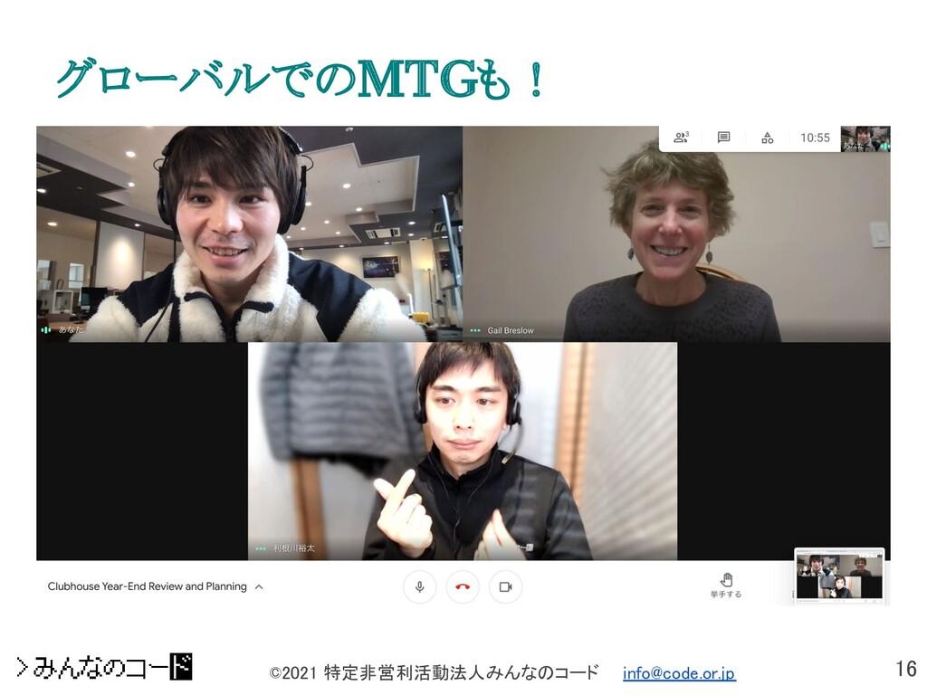16 ©2021 特定非営利活動法人みんなのコード  info@code.or.jp グロ...
