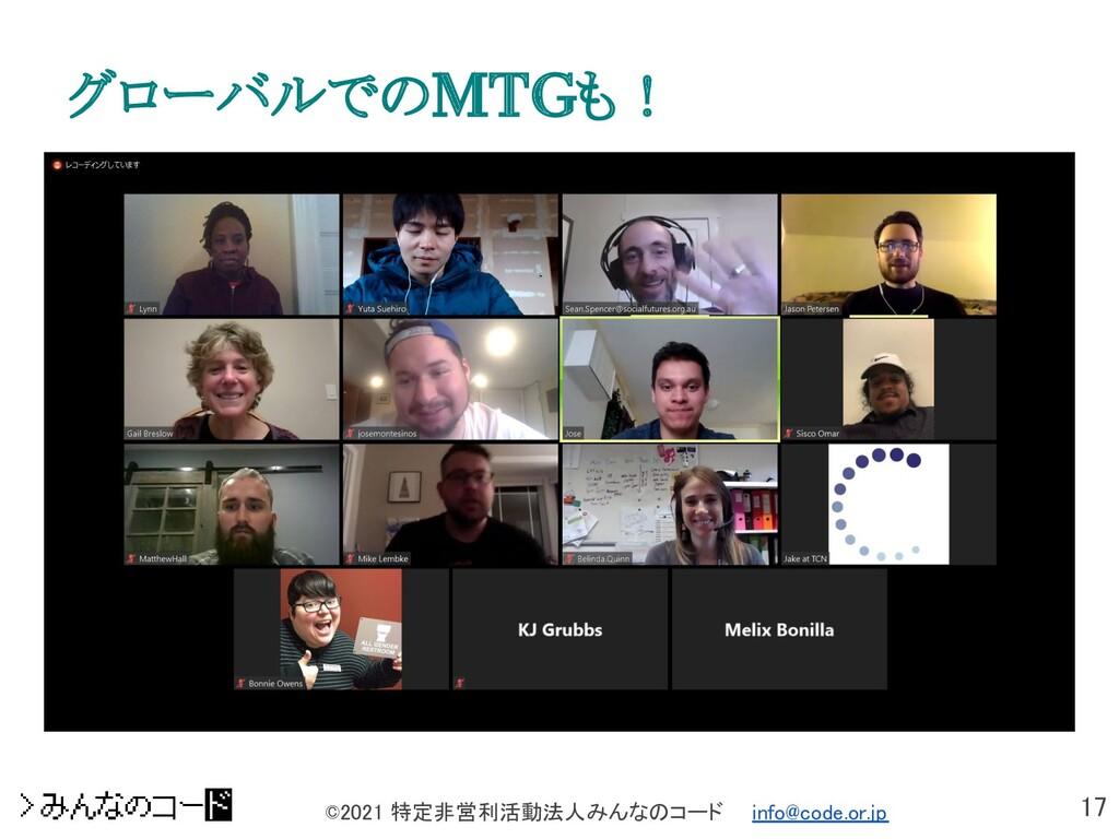 17 ©2021 特定非営利活動法人みんなのコード  info@code.or.jp グロ...