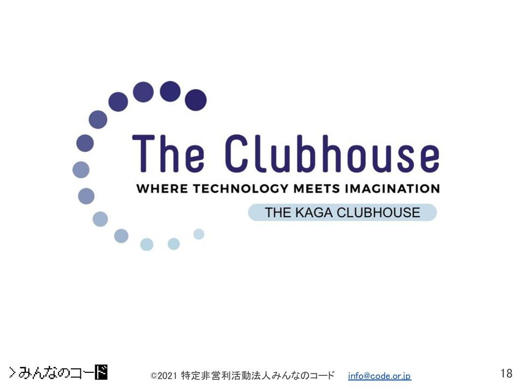 18 ©2021 特定非営利活動法人みんなのコード  info@code.or.jp