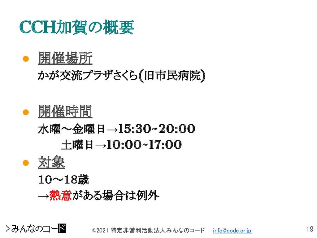 19 ©2021 特定非営利活動法人みんなのコード  info@code.or.jp CC...