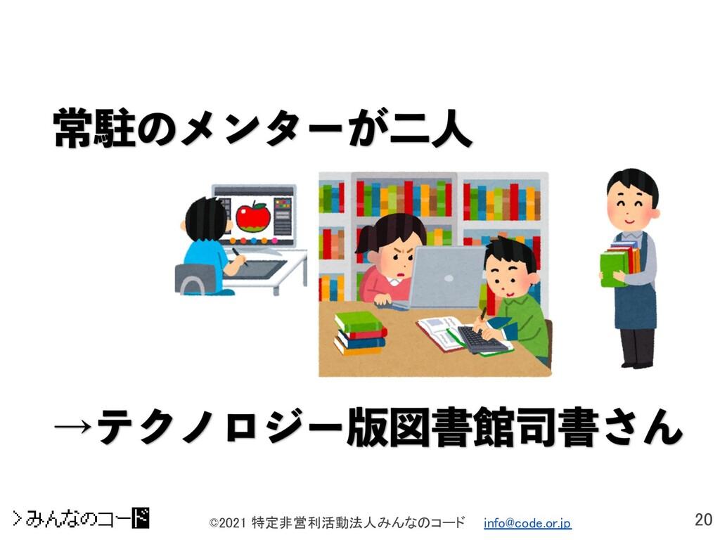 20 ©2021 特定非営利活動法人みんなのコード  info@code.or.jp