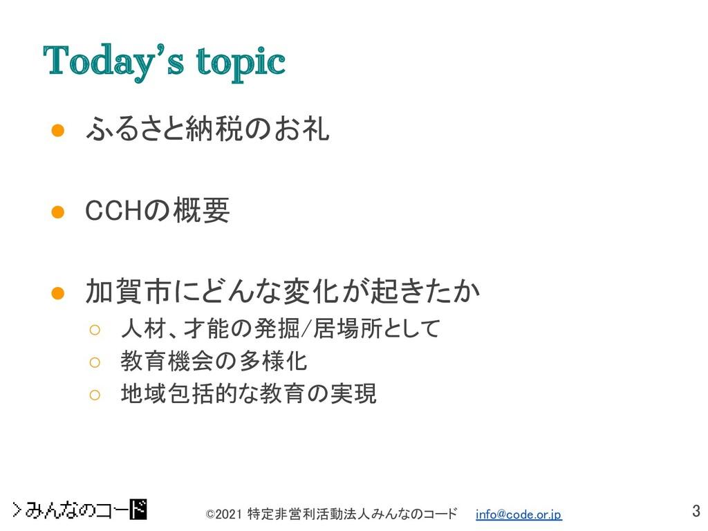 3 ©2021 特定非営利活動法人みんなのコード  info@code.or.jp Tod...