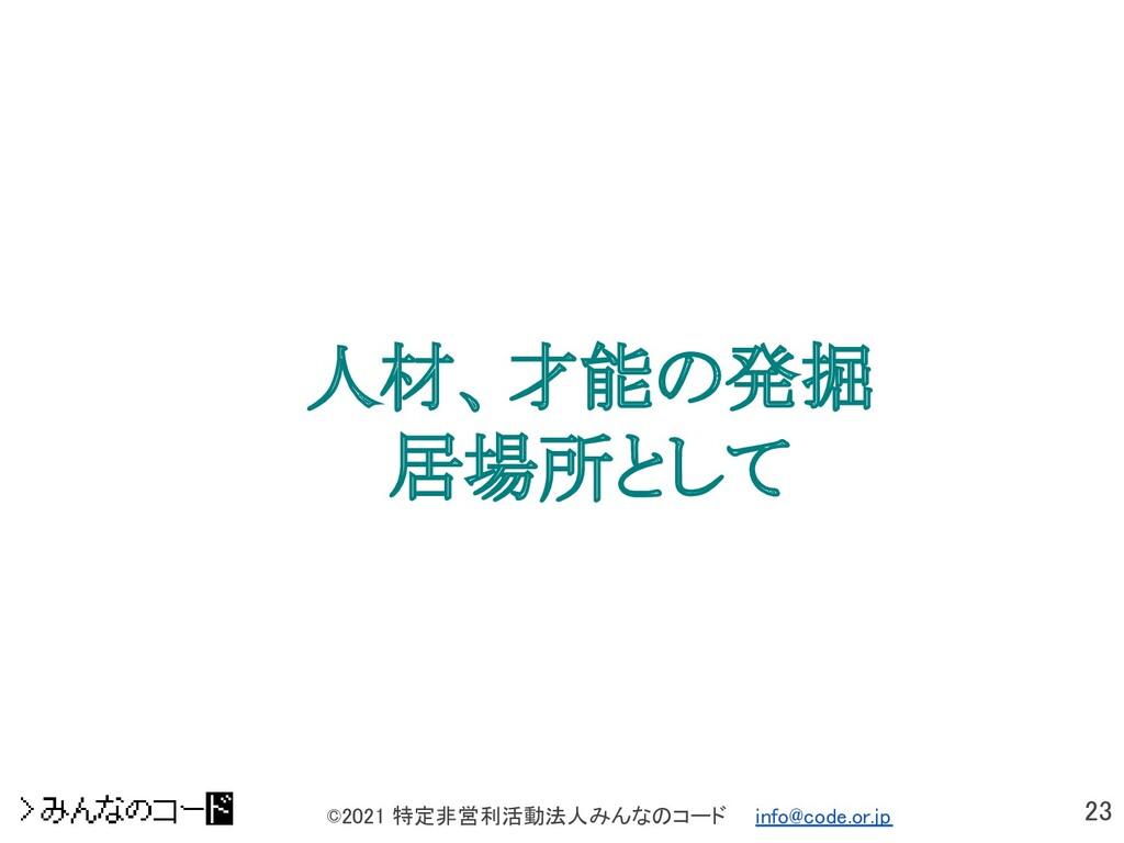 23 ©2021 特定非営利活動法人みんなのコード  info@code.or.jp 人材...