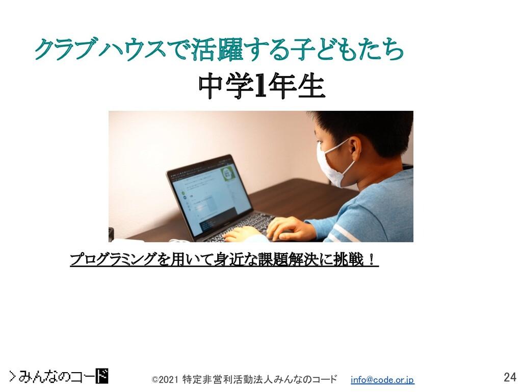 24 ©2021 特定非営利活動法人みんなのコード  info@code.or.jp クラ...