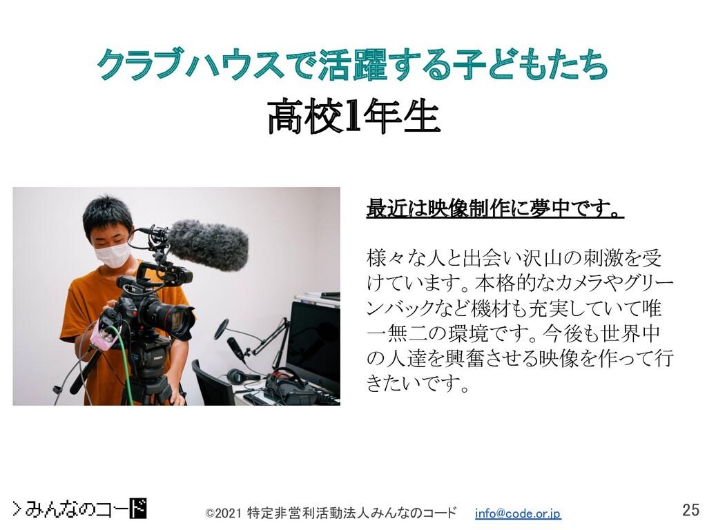 25 ©2021 特定非営利活動法人みんなのコード  info@code.or.jp 高校...