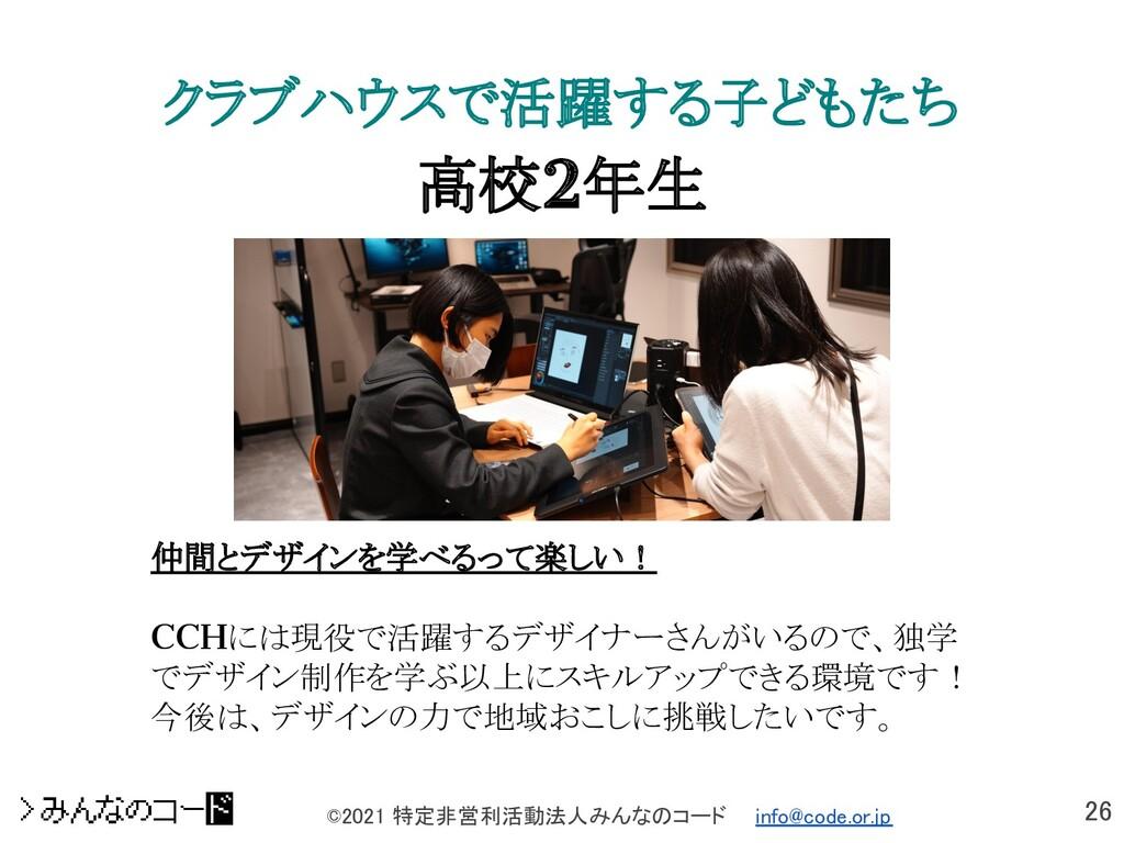 26 ©2021 特定非営利活動法人みんなのコード  info@code.or.jp 高校...