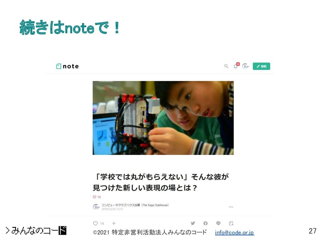 27 ©2021 特定非営利活動法人みんなのコード  info@code.or.jp 続き...