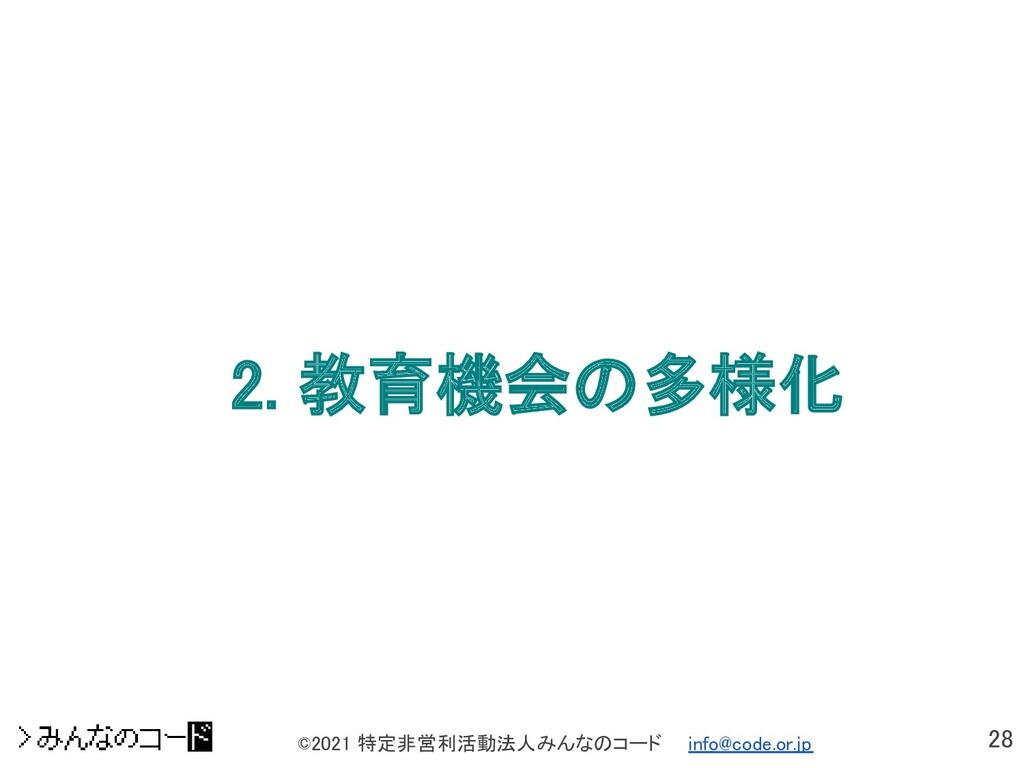 28 ©2021 特定非営利活動法人みんなのコード  info@code.or.jp 2....