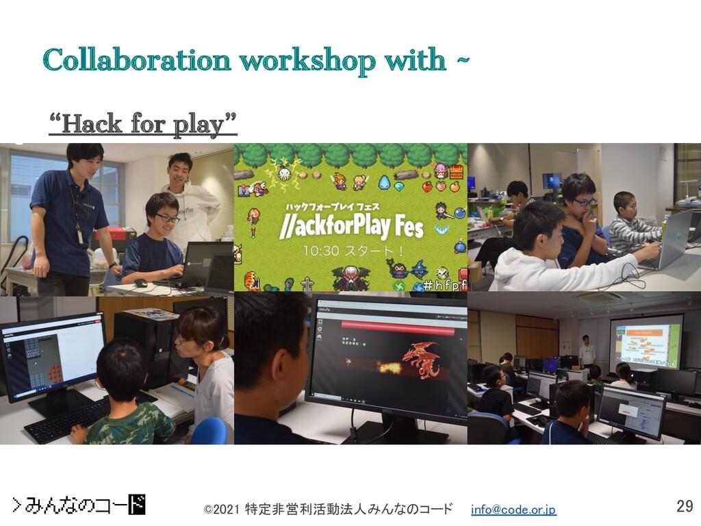 """29 ©2021 特定非営利活動法人みんなのコード  info@code.or.jp """"H..."""