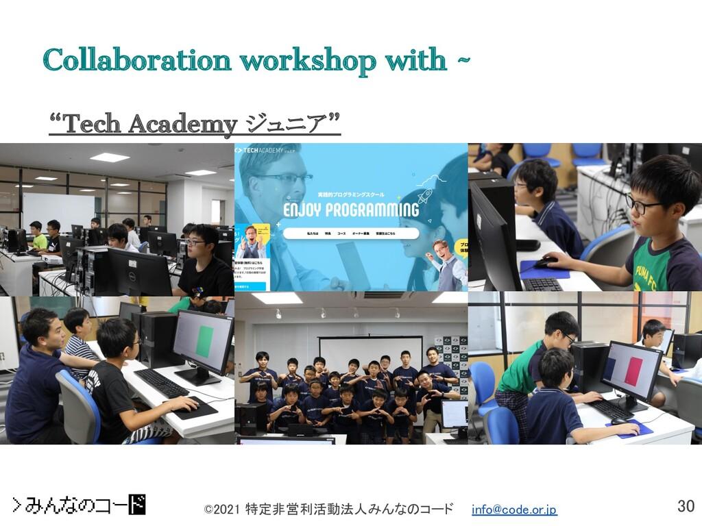 """30 ©2021 特定非営利活動法人みんなのコード  info@code.or.jp """"T..."""
